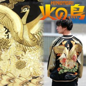 火の鳥 × Switch Planning TZSJ-001 火の鳥と菊花刺繍スカジャン|dandara