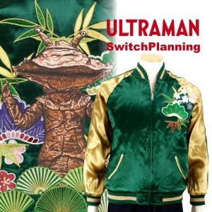 カネゴン刺繍スカジャン ULTRAMAN SwitchPlanning ULSJ-013|dandara