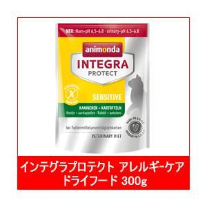 (86860) アニモンダ インテグラプロテクト アレルギーケア ドライフード 300g (低リン)...