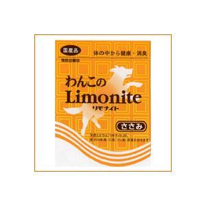 (メール便対応)リモナイト 大粒 (レギュラー粒) 250g...