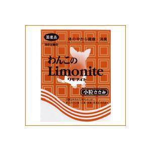 (メール便対応)リモナイト 小粒 250g 1袋 (便臭・口...