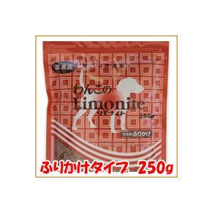 (メール便対応)リモナイト ふりかけ 250g 1袋 (便臭...