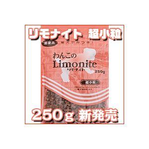 (メール便対応)リモナイト 超小粒 250g 1袋 (便臭・...