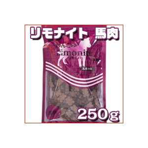 (メール便対応)リモナイト 馬肉 小粒 250g 1袋 (便...
