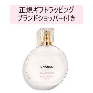 シャネルヘアオイル 新商品限定品 正規ギフト包装無料 チャンス オー タンドゥル 35ml CHAN...