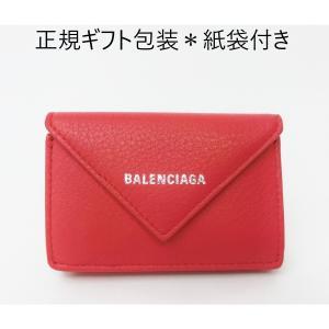 バレンシアガペーパーミニ ウォレットミニ財布 コンパクト三つ折り財布 新品新作 正規ギフトラッピング 誕生日クリスマスプレゼント