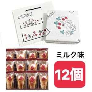 オードリー グレイシア ミルク 12個入り AUDREY バレンタイン 2021 お菓子 贈答品 ギ...