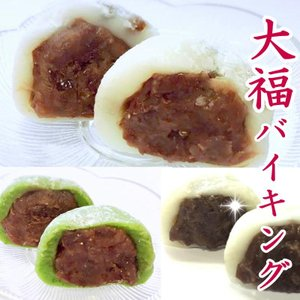 大福 バイキング♪ 15個 1998円【日本全国送料無料】★...
