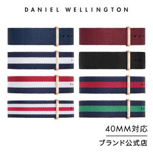 ダニエルウェリントン DW 交換ストラップ/ベルト Classic Collection Strap...