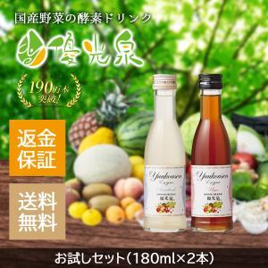 完全無添加の酵素ドリンク 優光泉 お試し断食セット(180m...