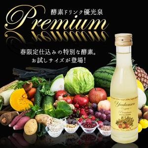 優光泉酵素 PREMIUM お試しサイズ 180ml...
