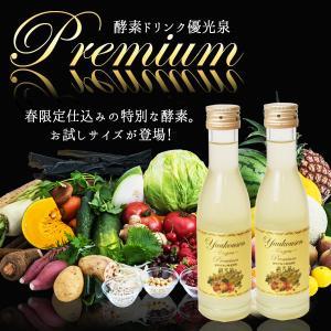 優光泉酵素 PREMIUM お試しサイズ 2本(180ml×...