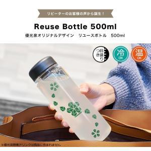 優光泉オリジナル リユースボトル 500ml...