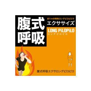 ●腹式呼吸はダイエットにおすすめですが、懐かしのピロピロがエクササイズグッズになって新登場です。  ...