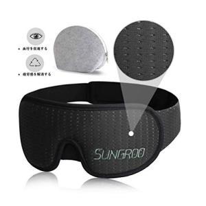 SUNGROO アイマスクノーズガード付 3D立体型 快眠 遮光 圧迫感なし長さ調節可能男女兼用 旅...
