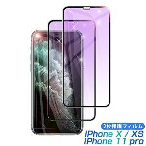 【2枚セット】iPhone11 Pro/iPhone X/Xs ガラスフィルム 強化ガラス 全面保護...