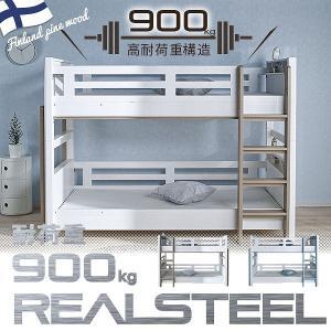 2段ベッド 3,000円OFFクーポン 宮棚付き プロヴァンスIIノーマル耐荷重900kg送料無料H...