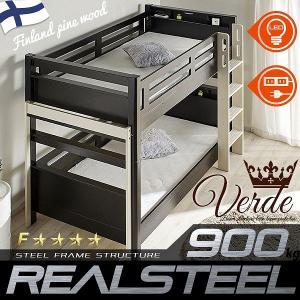 2段ベッド 3,000円OFFクーポン 宮棚付き ヴェルデIIノーマル 耐荷重900kg 送料無料 ...