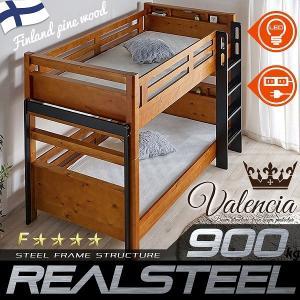 2段ベッド 3,000円OFFクーポン 宮棚付き バレンシアIIノーマル 耐荷重900kg送料無料 ...