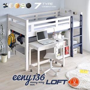 ロフトベッド 2,000円OFFクーポン イーニーMid Desk+60Sf 宮棚付 耐荷重500k...