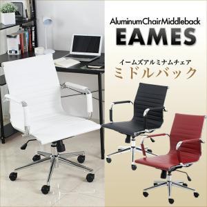 プレミアム会員15%還元 PU革チェアー イームズ アルミナム ミドルパック 送料無料 ファミーユ ダンクトゥール 肘掛け イス 椅子 パソコン PCオフィスレザー昇降の写真