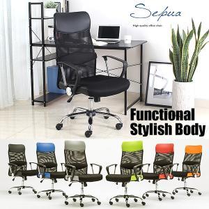 メッシュチェアー 価格据置き5%還元 オフィス セプア 肘掛け イス 椅子 ファブリック パソコン PC パーソナル ロッキング 昇降式