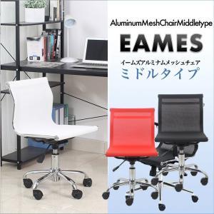 送料無料 グレース イームズ 肘掛け無しアルミナムチェアー リプロダクト ミドルバックチェア イームズチェアー イス 椅子パソコンチェアーPCチェアー