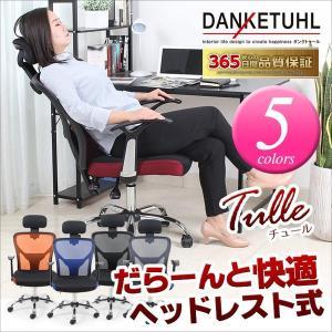 メッシュチェア  価格据置き5%還元 リクライニング送料無料 チュール Danketuhl ダンクトゥール 椅子 イス チェアー