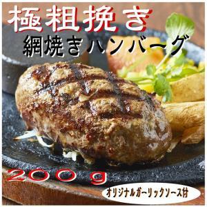 ハンバーグ専門店の網焼きハンバーグ 200g/1個
