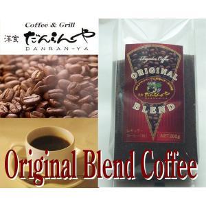 コーヒー レギュラーコーヒー 洋食だんらんやオリジナルブレンド 200g 業務用 珈琲 danranya