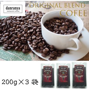 コーヒー レギュラーコーヒー 洋食だんらんやオリジナルブレンド 200gx3袋 業務用 danranya