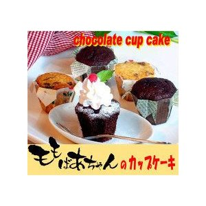 モモばあちゃんのカップケーキ 2箱/2種類|danranya