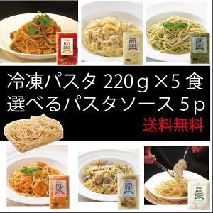 冷凍スパゲティ 1.6mm 220g×5食 と お好きなソース5P |danranya