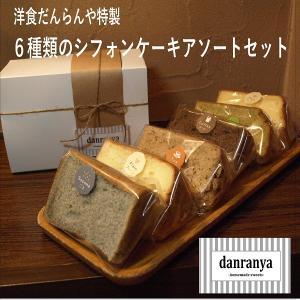 ギフト シフォンケーキ6種のアソートBOX