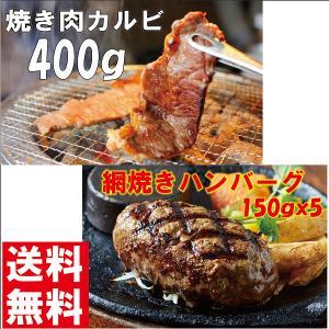 BBQ ギフト プレゼント 氷見牛カルビ焼肉用400g&網焼きハンバーグ5個 ギフトセット|danranya