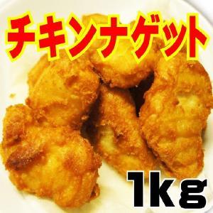 チキンナゲット1kg(40個〜42個入) チキン ナゲット から揚げ 唐揚げ からあげ 冷凍食品 お弁当 お惣菜 フライ 業務用
