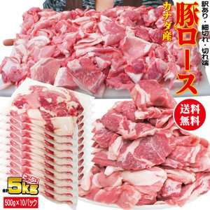 訳あり 送料無料 カナダ産豚ロース細切れ・切れ端・500gX10袋入 半冷凍・完全冷凍を選んだ場合完全に凍結していない場合があります 2セット以上購入でおまけ付