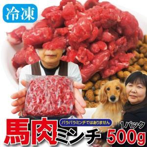 馬肉モモ肉粗挽ミンチ肉500g 冷凍真空...