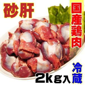 国産鶏砂肝2kg入 冷蔵配送 訳ありではないけどこの格安 業務  鶏肉 とり肉 鳥肉 唐揚げ 鍋 当...