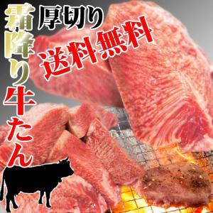 送料無料 霜降り牛タン130gX3パック入 2セット以上ご購入でおまけ付き 仙台牛タン以上の品質 厚...