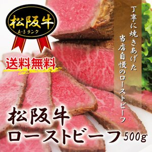 送料無料 松阪牛ローストビーフ ブロック500g 冷凍 黒毛...