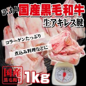 国産黒毛和牛 生牛アキレス腱 1kg 格安 訳あり 冷凍品 ...