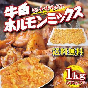 送料無料 牛白ホルモンミックスピリ辛味噌だれ1kg 冷凍品 500g×2袋 シマ腸 小腸 ミノ 2セ...