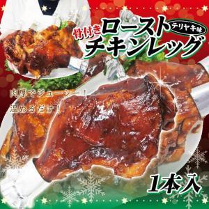 ローストチキンレッグ骨付き  1本入 冷凍品 テリヤキ味 価格は1枚入の価格です 国産ではありませんが肉厚でジューシー ローストチキン  タレ 鶏肉