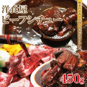 洋食屋ビーフシチュー 450g入 2〜3人前   牛肉  ビーフシチュー  お肉 洋食
