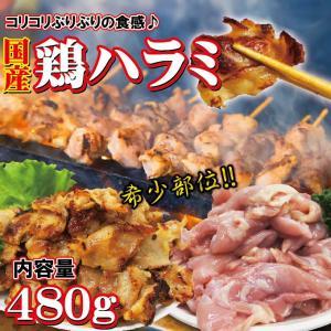 国産鶏ハラミはらみさがり希少部位 480g 男しゃく 100g当99.8円+税 ホルモン 焼肉 バーベキュー メガ盛り 鳥ハラミ サガリ さがり
