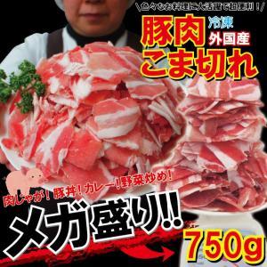 数量限定 外国産 豚肉こま肉 750g 冷凍 コマ肉 小間肉