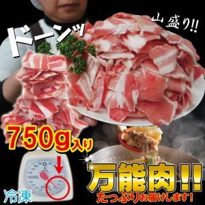 数量限定 外国産 豚肉こま肉 750g 冷凍 男しゃく100g当79.8円+税 コマ肉 小間肉 dansyaku 02