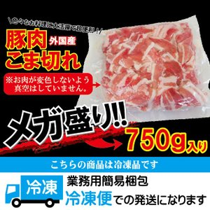 数量限定 外国産 豚肉こま肉 750g 冷凍 男しゃく100g当79.8円+税 コマ肉 小間肉 dansyaku 07