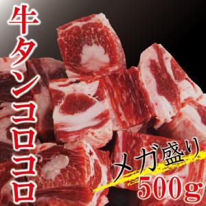 牛タンコロコロ煮込み用メガ盛り 500g 冷凍  牛タンシチュー 牛タンカレー  牛たん